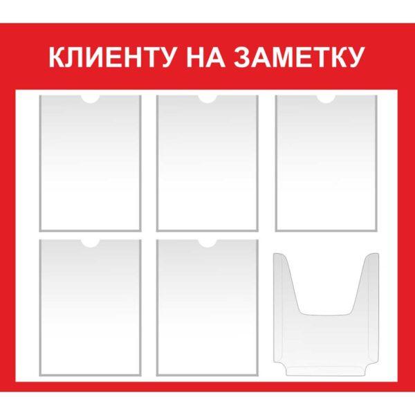 Информационный стенд №16 1 макет