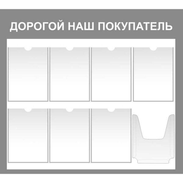 Информационный стенд №17 1 макет