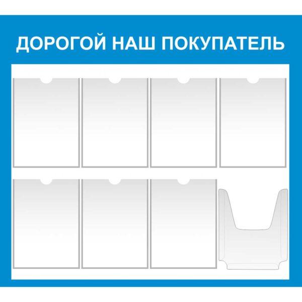Информационный стенд №18 1 макет
