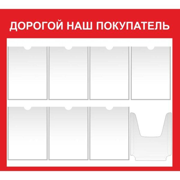 Информационный стенд №19 1 макет