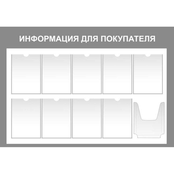 Информационный стенд №21 1 макет