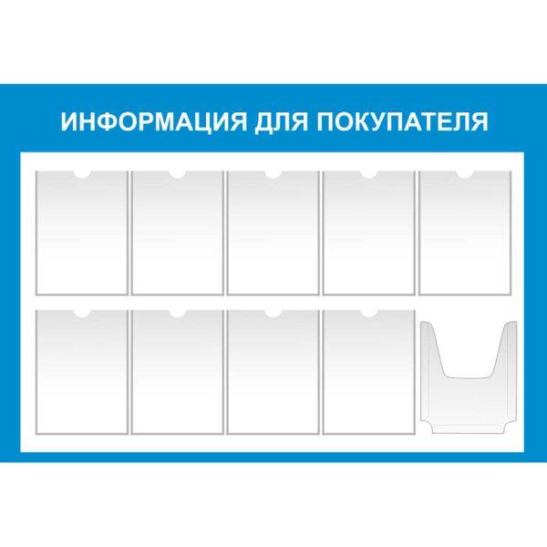 Информационный стенд №22 1 макет