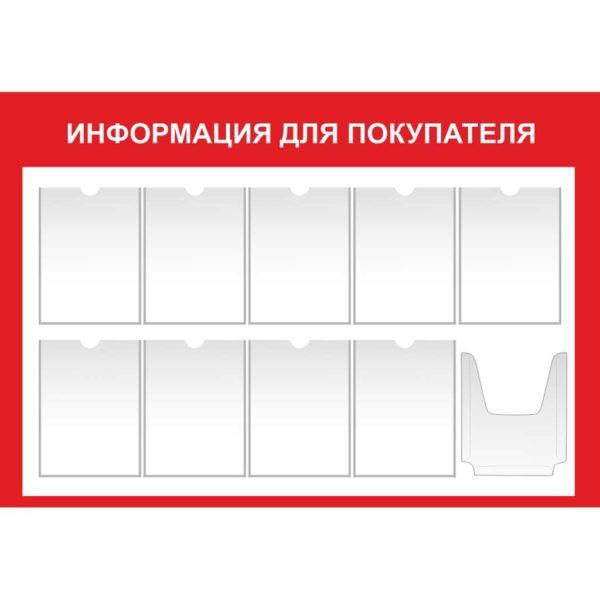 Информационный стенд №23 1 макет