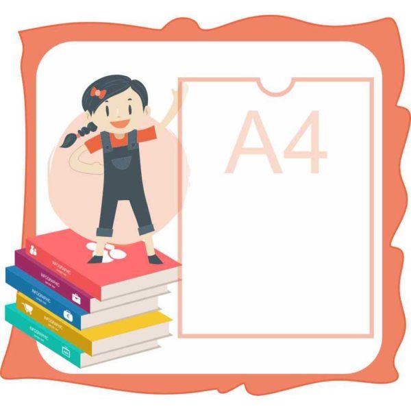 Стенд общей информации №14 1 макет