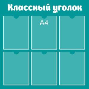 Бирюзовый прямоугольный классный уголок на 6 карманов А4