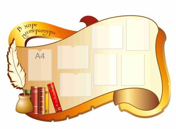 Оформление кабинета Литературы №29 1 макет