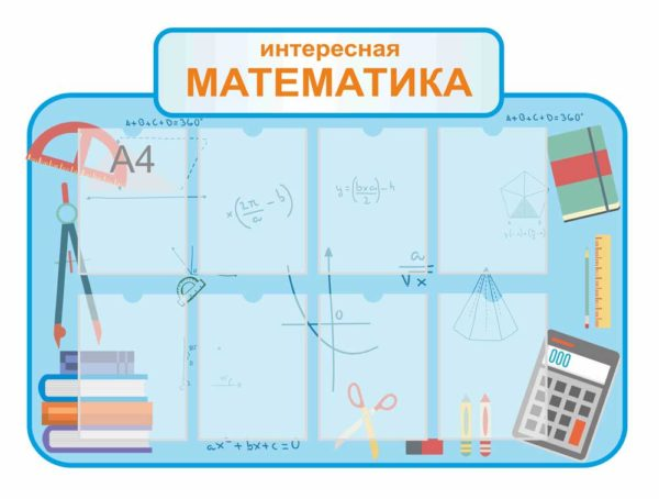 Стенд для кабинета Математики №2 1 макет
