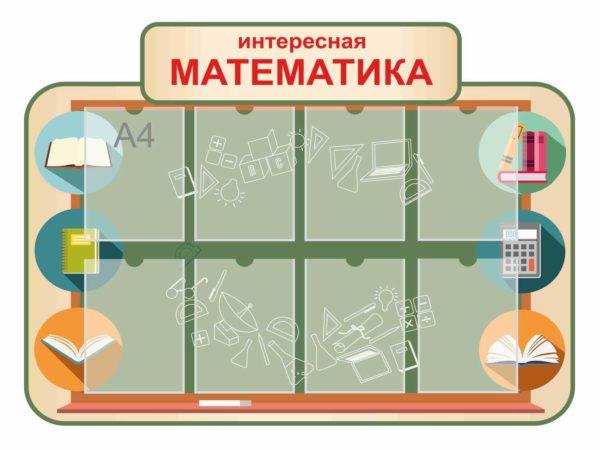 Стенд для кабинета Математики №3 1 макет