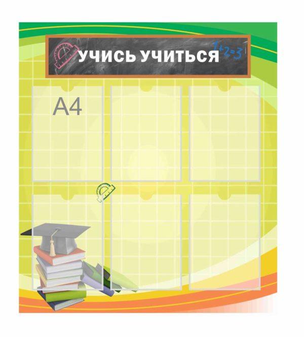 Стенд для кабинета Математики №26 1 макет