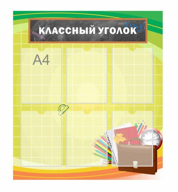 Стенд для кабинета Математики №27 1 макет
