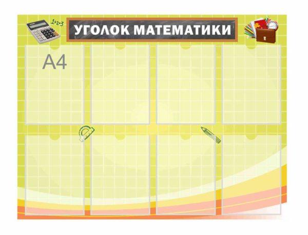 Стенд для кабинета Математики №29 1 макет