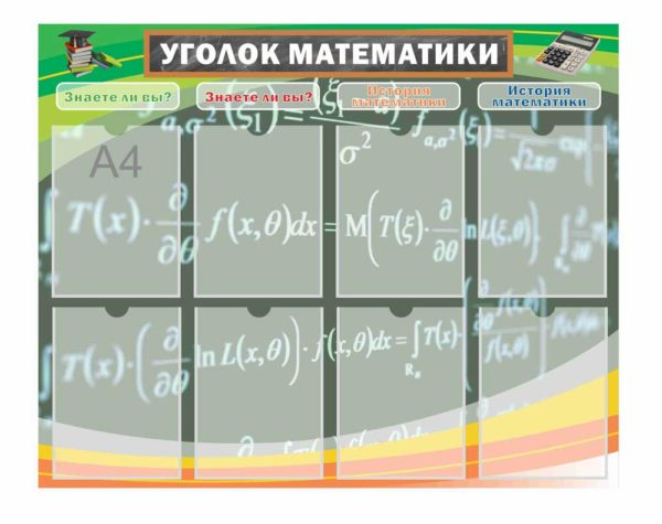 Стенд для кабинета Математики №30 1 макет