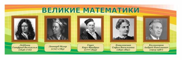 Стенд для кабинета Математики №35 1 макет