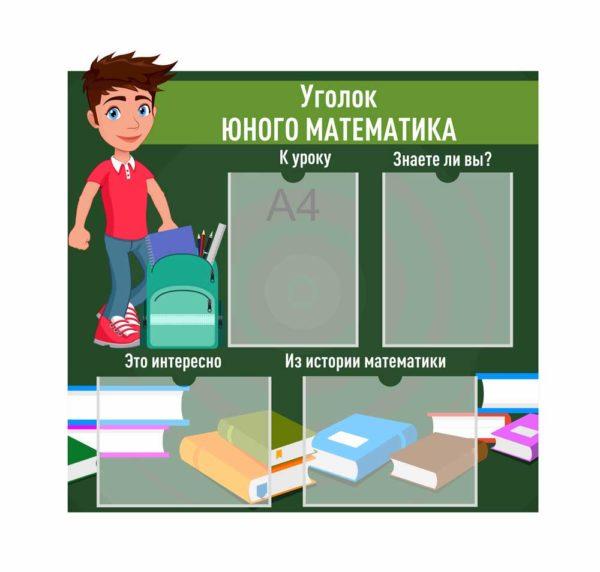 Стенд для кабинета Математики №48 1 макет