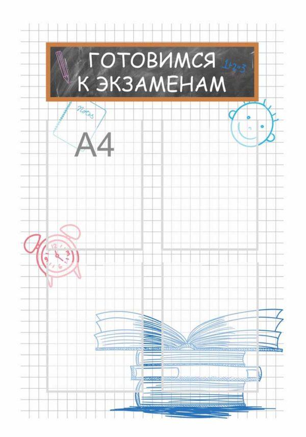 Стенд для кабинета Математики №52 1 макет