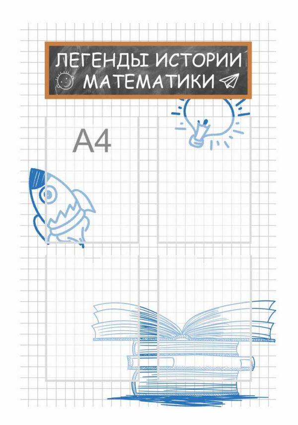 Стенд для кабинета Математики №53 1 макет