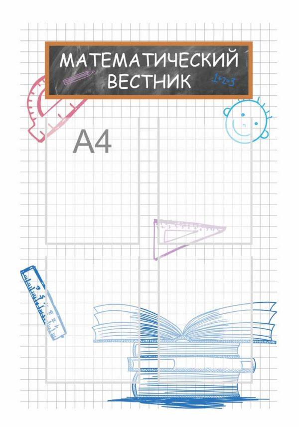 Стенд для кабинета Математики №54 1 макет