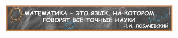 Стенд для кабинета Математики №59 1 макет