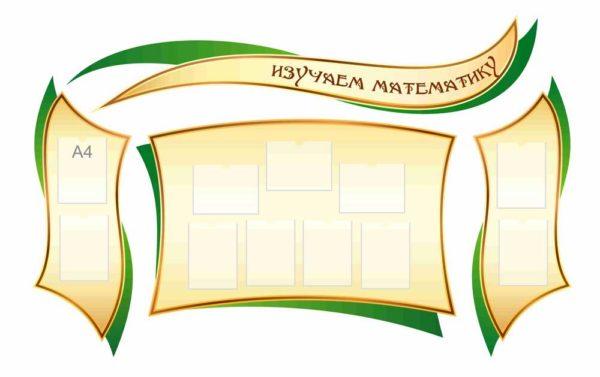 Стенд для кабинета Математики №73 1 макет