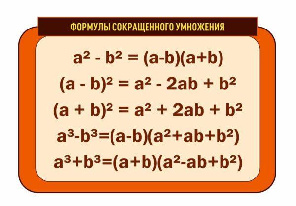 Стенд для кабинета Математики №90 1 макет