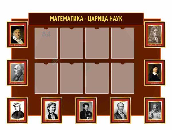 Стенд для кабинета Математики №95 1 макет