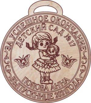 Деревянная именная медаль за успешное окончание детского сада для девочки