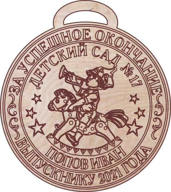 Деревянная именная медаль за успешное окончание детского сада