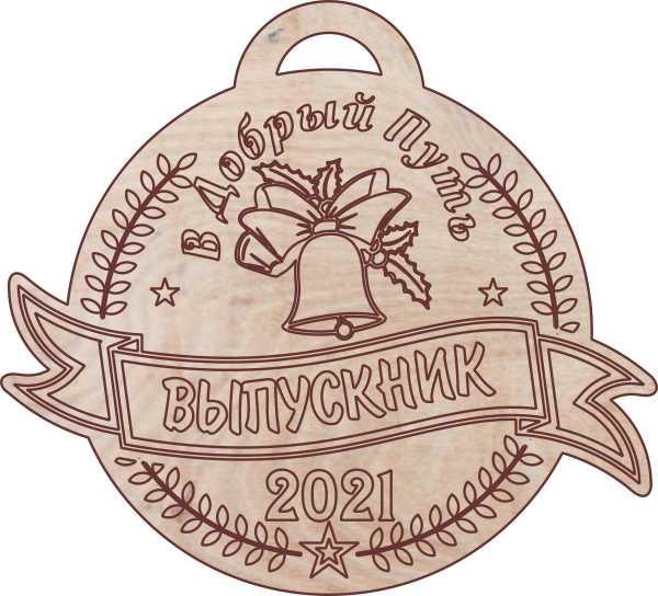 Деревянная медаль выпускник с колокольчиком и надписью в добрый путь