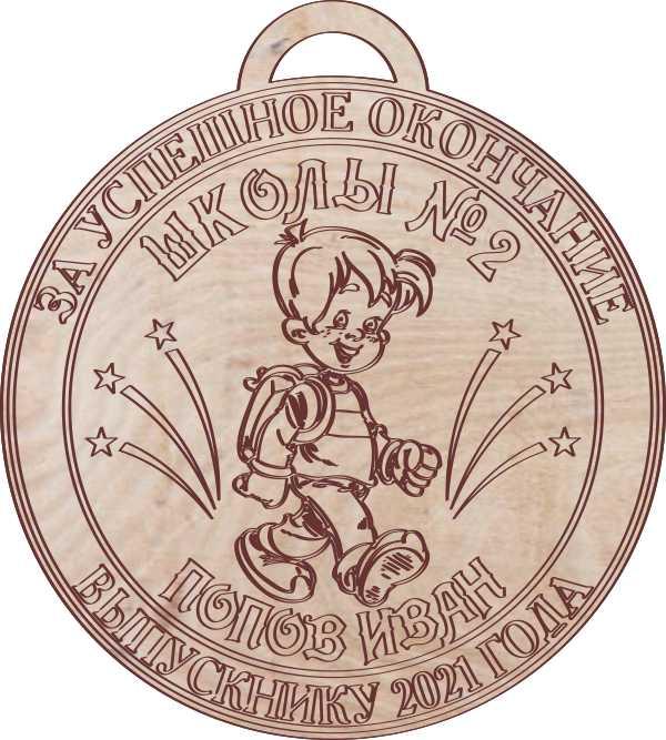 Деревянная именная медаль за успешное окончание школы