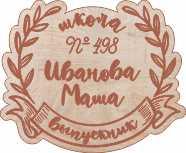 Деревянная медаль выпускник школы