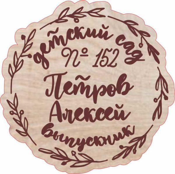 """Медаль деревянная """"Выпускник детского сада"""" #10 1 макет"""