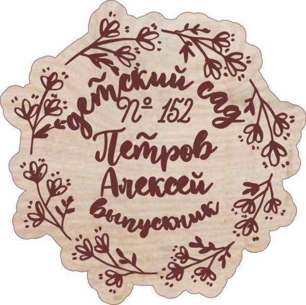 """Медаль деревянная """"Выпускник детского сада"""" #11 1 макет"""