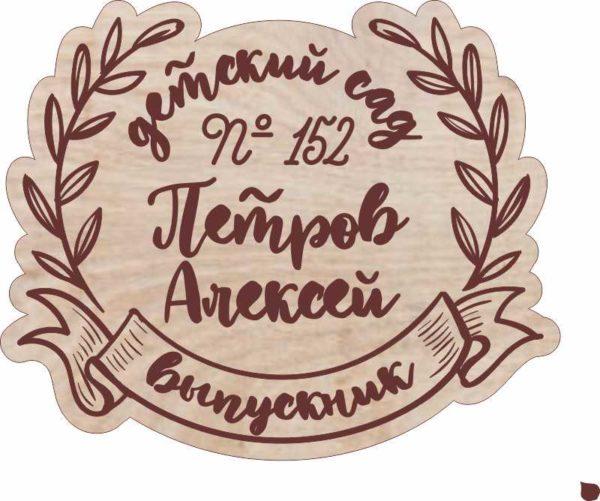 """Медаль деревянная """"Выпускник детского сада"""" #12 1 макет"""