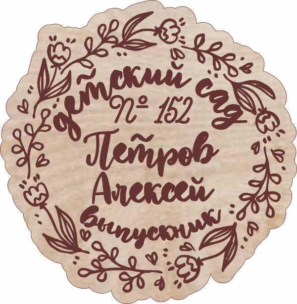 """Медаль деревянная """"Выпускник детского сада"""" #15 1 макет"""