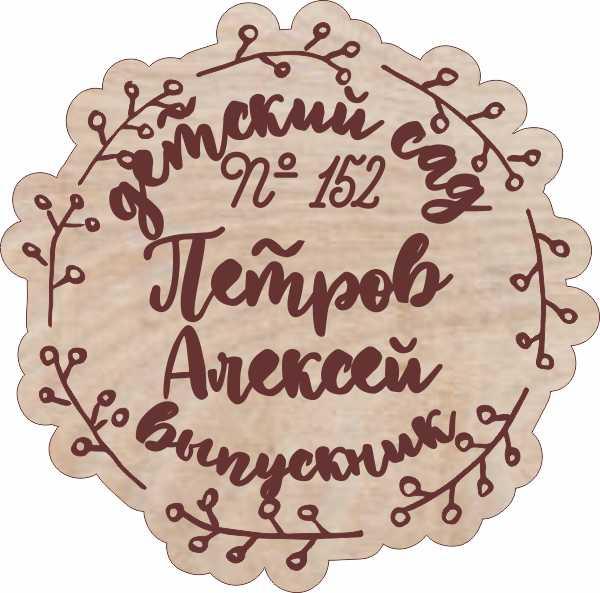 """Медаль деревянная """"Выпускник детского сада"""" #17 1 макет"""