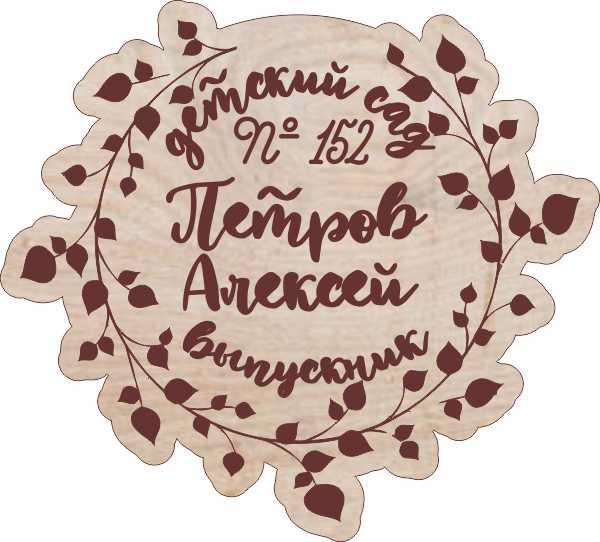 """Медаль деревянная """"Выпускник детского сада"""" #20 1 макет"""