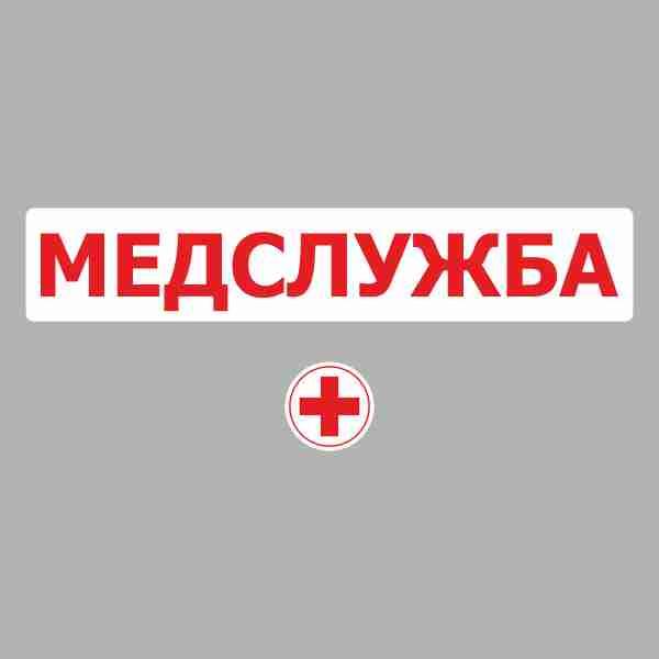 """Наклейка """"Медслужба"""" 2 макет"""
