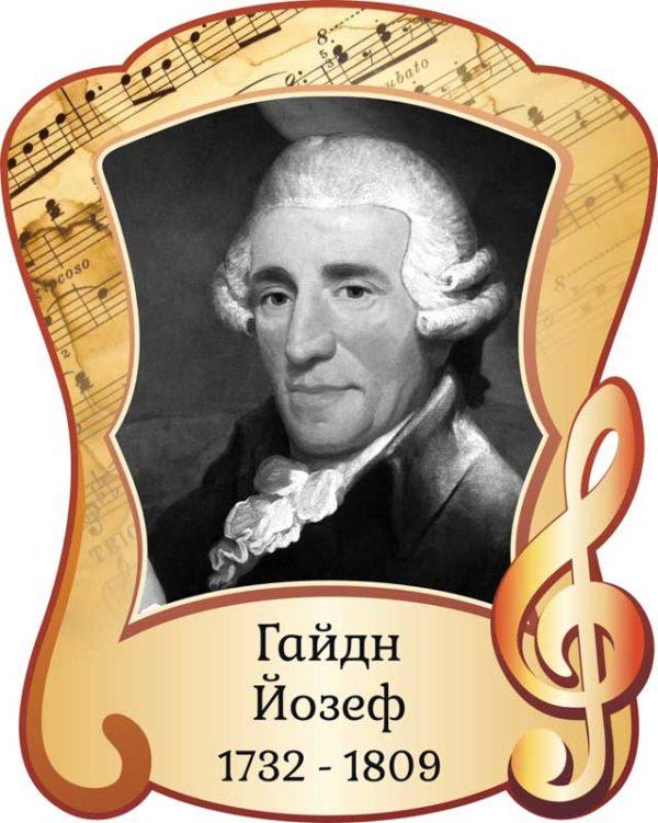 Стенд для кабинета музыки №17 1 макет