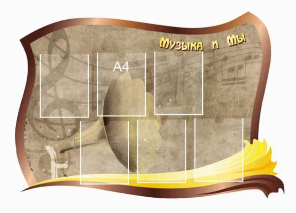 Стенд для кабинета музыки №01 1 макет