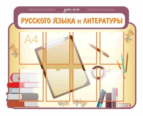 Стенды для кабинета русского языка №3 1 макет