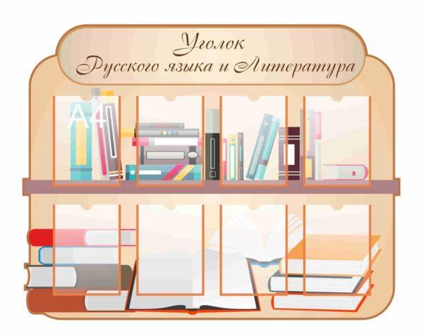 Стенды для кабинета русского языка №4 1 макет