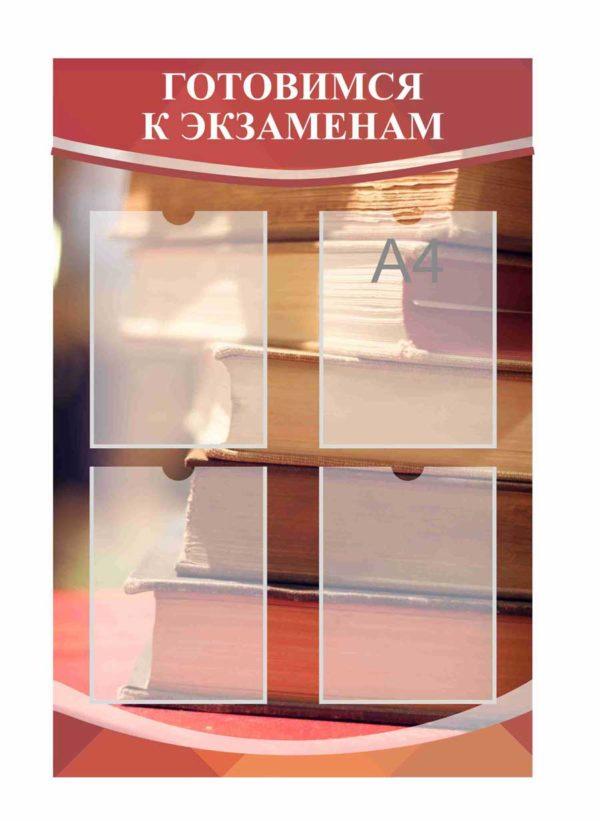 Стенды для кабинета русского языка №14 1 макет