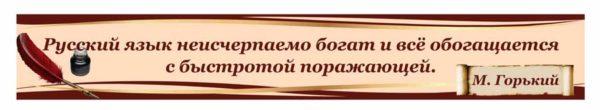 Стенды для кабинета русского языка №18 1 макет
