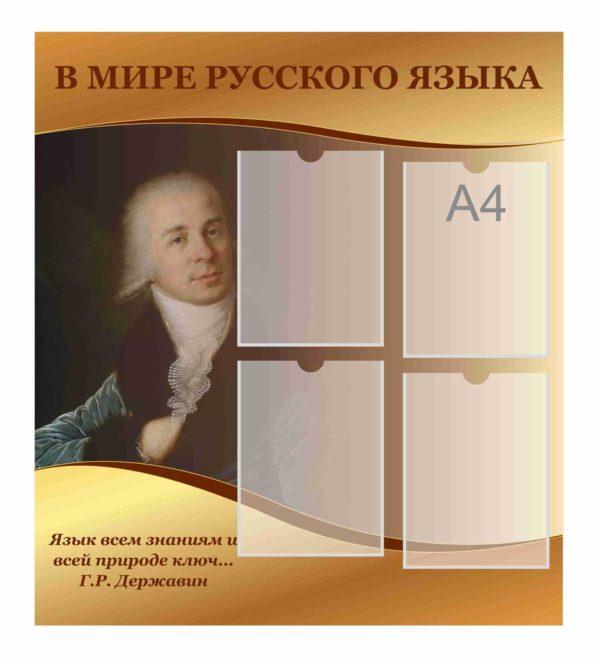 Стенды для кабинета русского языка №19 1 макет