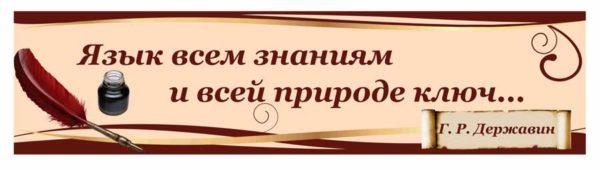 Стенды для кабинета русского языка №24 1 макет
