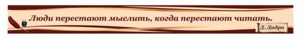 Стенды для кабинета русского языка №31 1 макет