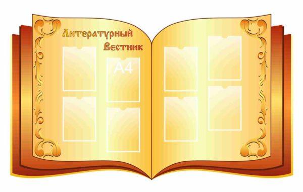 Стенды для кабинета русского языка №32 1 макет