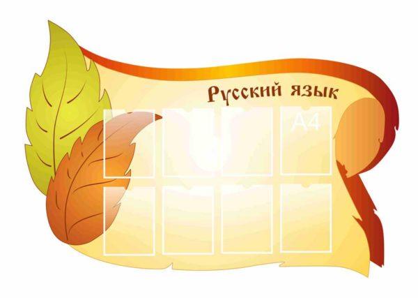 Стенды для кабинета русского языка №36 1 макет