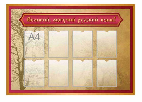 Стенды для кабинета русского языка №37 1 макет