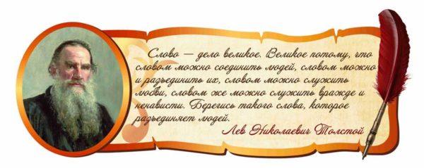 Стенды для кабинета русского языка №38 1 макет